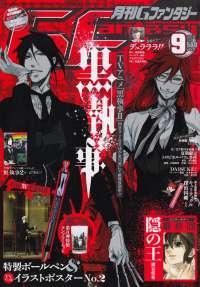 Il manga di Kuroshitsuji in italia nel 2011