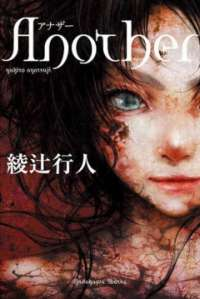 Vogliamo il libro di Another (Yukito Ayatsuji) in Italia!