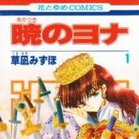 Vogliamo il manga Akatsuki no Yona  in Italia